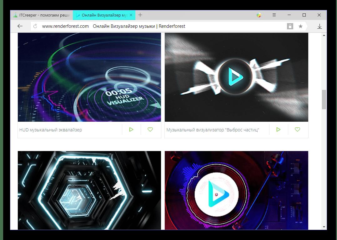 Шаблоны музыкальных визуализаций на онлайн-сервисе Renderforest