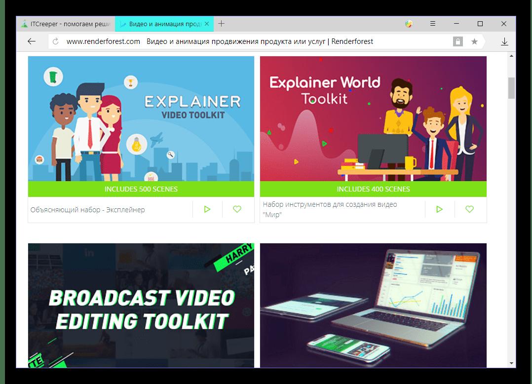 Варианты шаблонов анимации и презентаций на онлайн-сервисе Renderforest