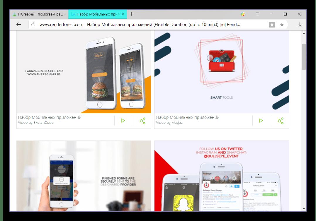 Варианты шаблонов для создания видео для мобильных приложений на онлайн-сервисе Renderforest
