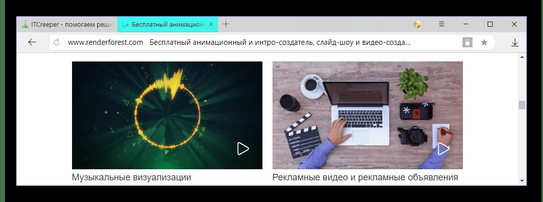 Выбор шаблонов из библиотеки на онлайн-сервисе Renderforest