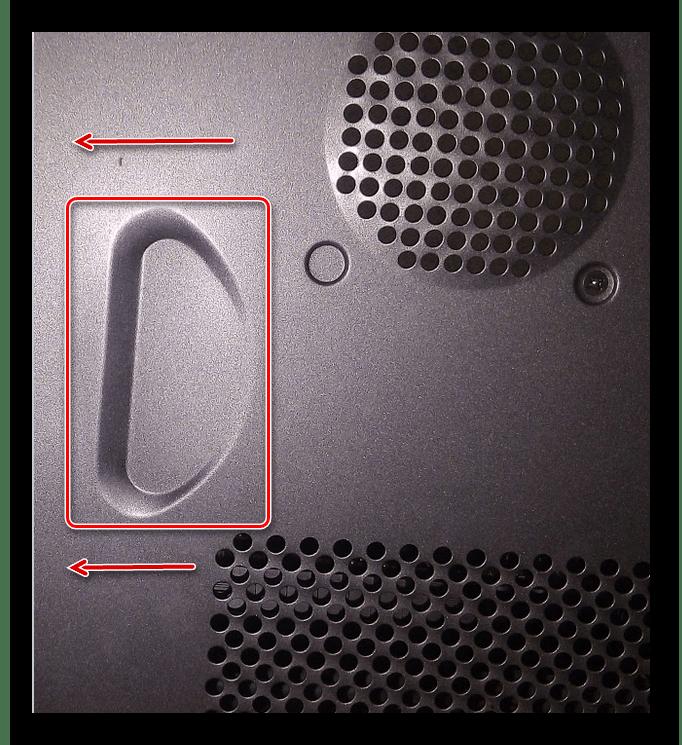 Паз для снятия крышки с системного блока