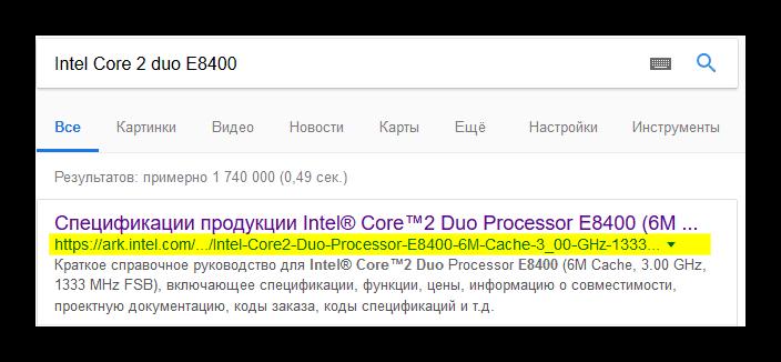 Поиск информации о процессоре и его сокете в поисковике