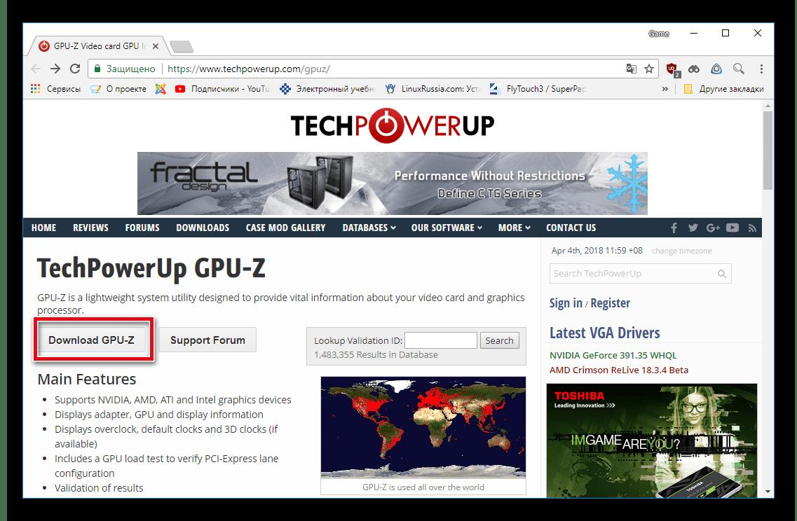 Скачивание GPU-Z с официального сайта