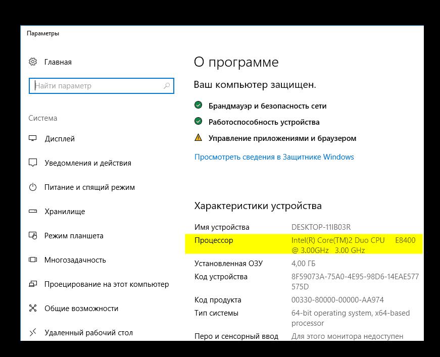 Сведения о процессоре в Windows