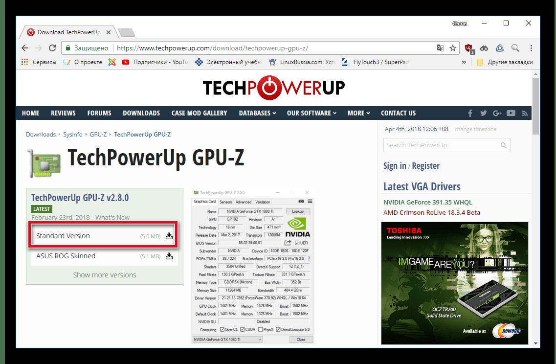 Выбор версии GPU-Z для скачивания с официального сайта.