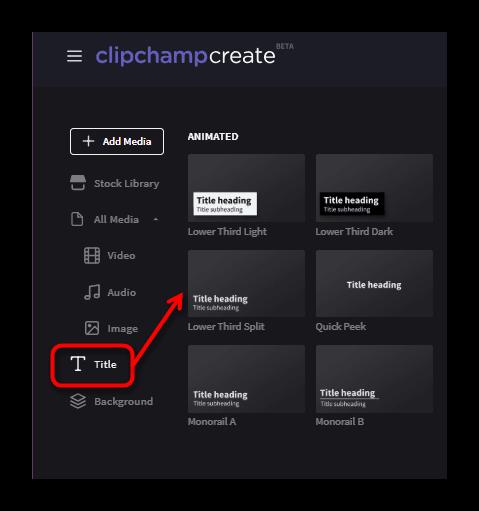 Переход в меню текстовых вставок в Clipchamp