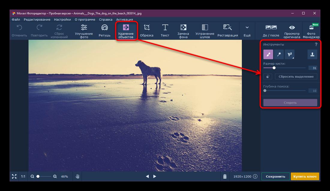 Переход во вкладку Удаление объектов в Movavi Photo Editor
