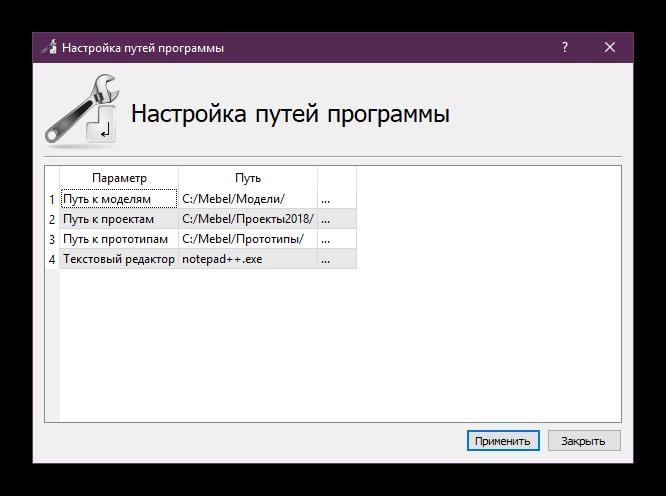 Настройки базы данных для программиста в Объемник