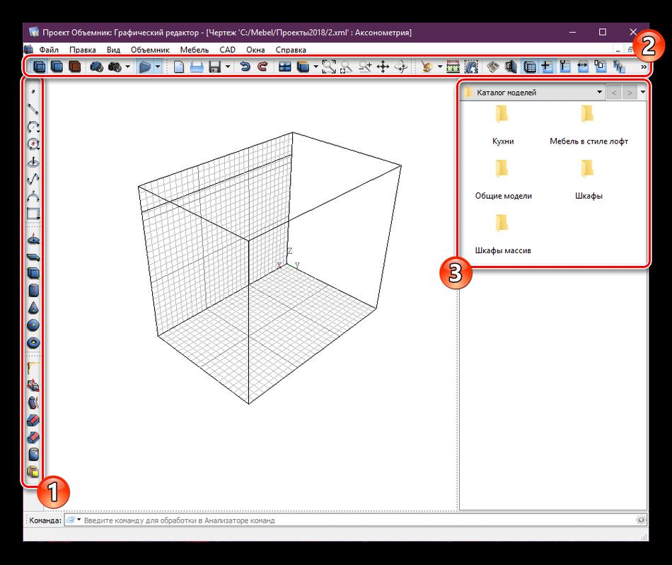Основные панели для работы в графическом редакторе программы Объемник