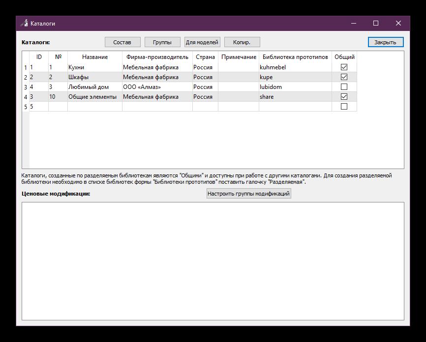 Создание каталогов и прототипов для базы данных в программе Объемник