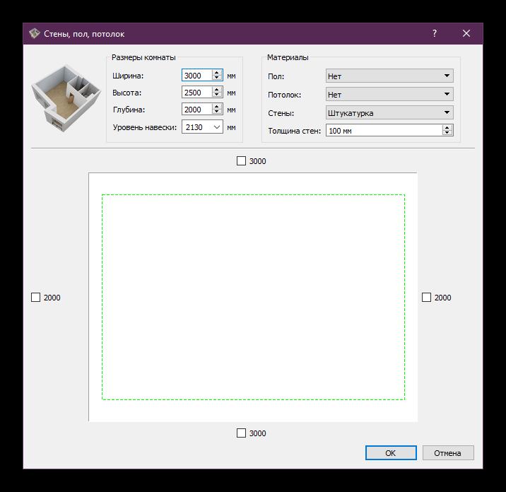 Создание комнаты для графического редактора в программе Объемник