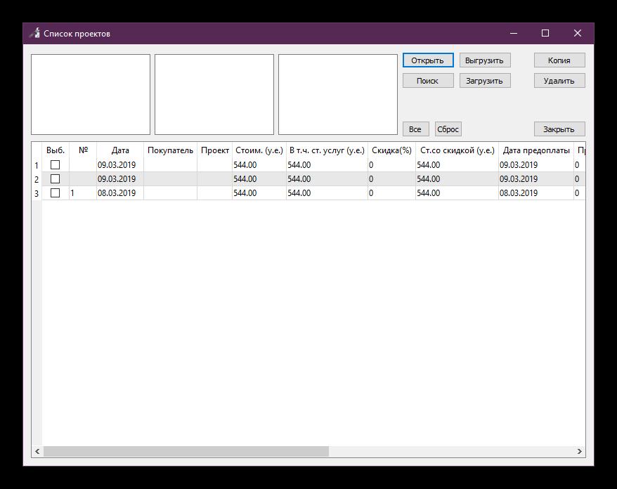 Списки проектов в базе данных программы Объемник