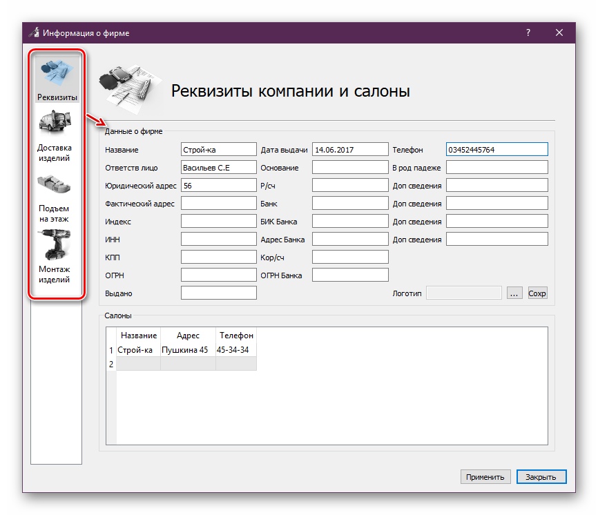 Указание информации о компании в базе данных программы Объемник
